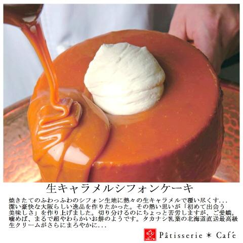 生キャラメルシフォン(冷凍便)