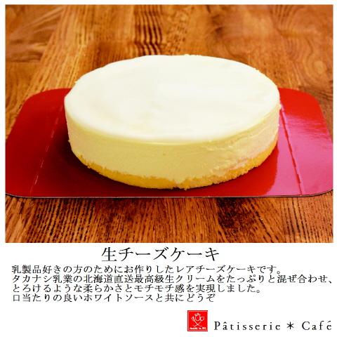 生チーズケーキ(冷凍便)